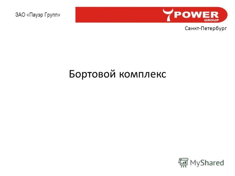 ЗАО «Пауэр Групп» Санкт-Петербург Бортовой комплекс