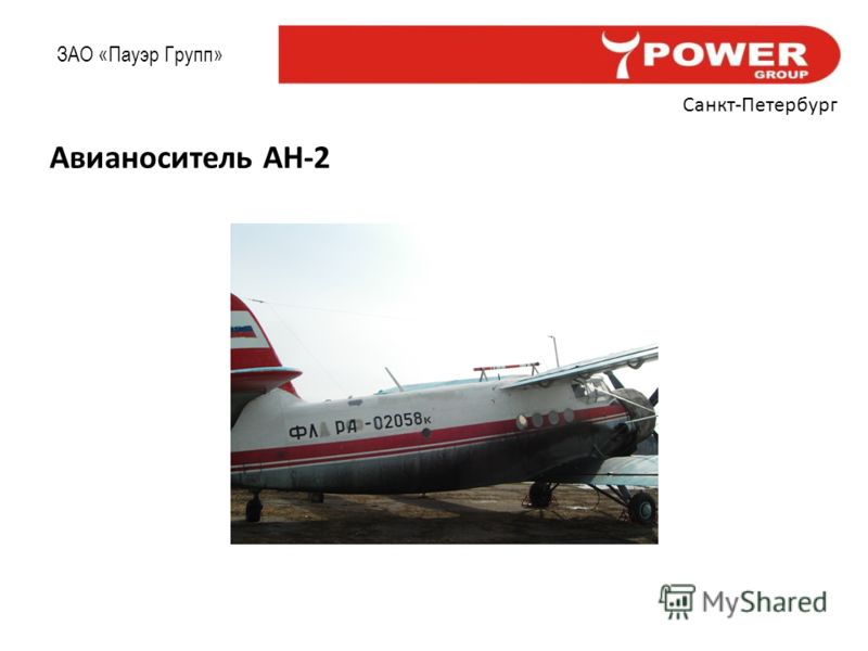 ЗАО «Пауэр Групп» Санкт-Петербург Авианоситель АН-2