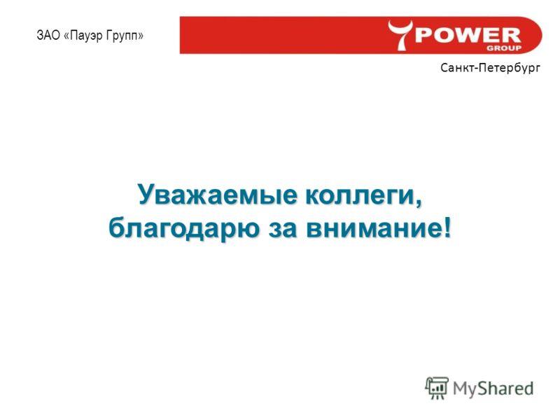 ЗАО «Пауэр Групп» Санкт-Петербург Уважаемые коллеги, благодарю за внимание!