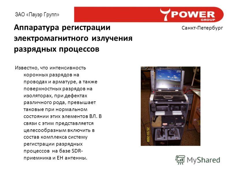 ЗАО «Пауэр Групп» Санкт-Петербург Аппаратура регистрации электромагнитного излучения разрядных процессов Известно, что интенсивность коронных разрядов на проводах и арматуре, а также поверхностных разрядов на изоляторах, при дефектах различного рода,