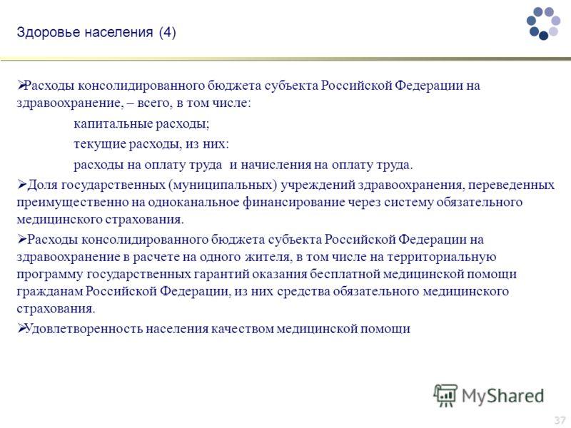 37 Расходы консолидированного бюджета субъекта Российской Федерации на здравоохранение, – всего, в том числе: капитальные расходы; текущие расходы, из них: расходы на оплату труда и начисления на оплату труда. Доля государственных (муниципальных) учр