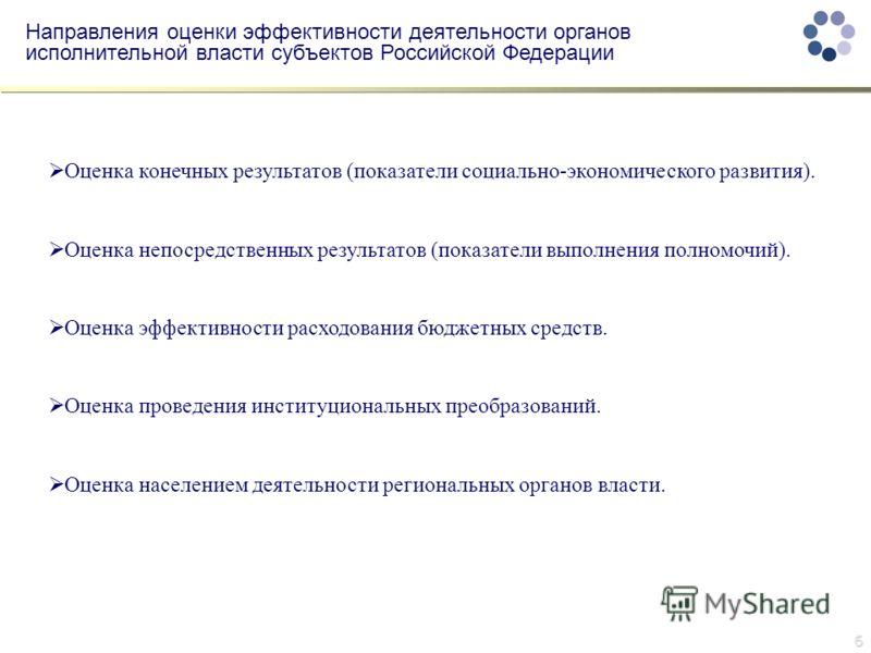6 Направления оценки эффективности деятельности органов исполнительной власти субъектов Российской Федерации Оценка конечных результатов (показатели социально-экономического развития). Оценка непосредственных результатов (показатели выполнения полном