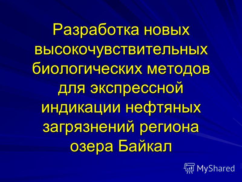 Разработка новых высокочувствительных биологических методов для экспрессной индикации нефтяных загрязнений региона озера Байкал