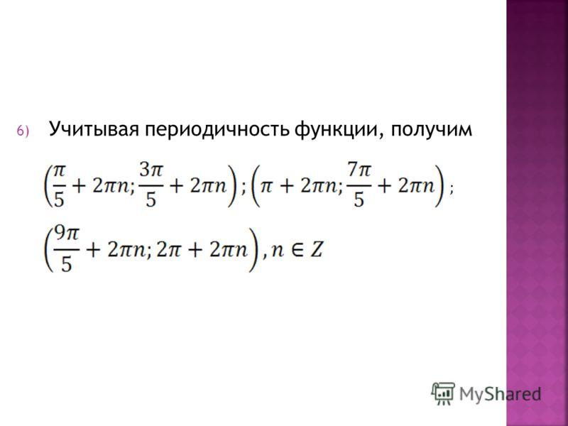 6) Учитывая периодичность функции, получим