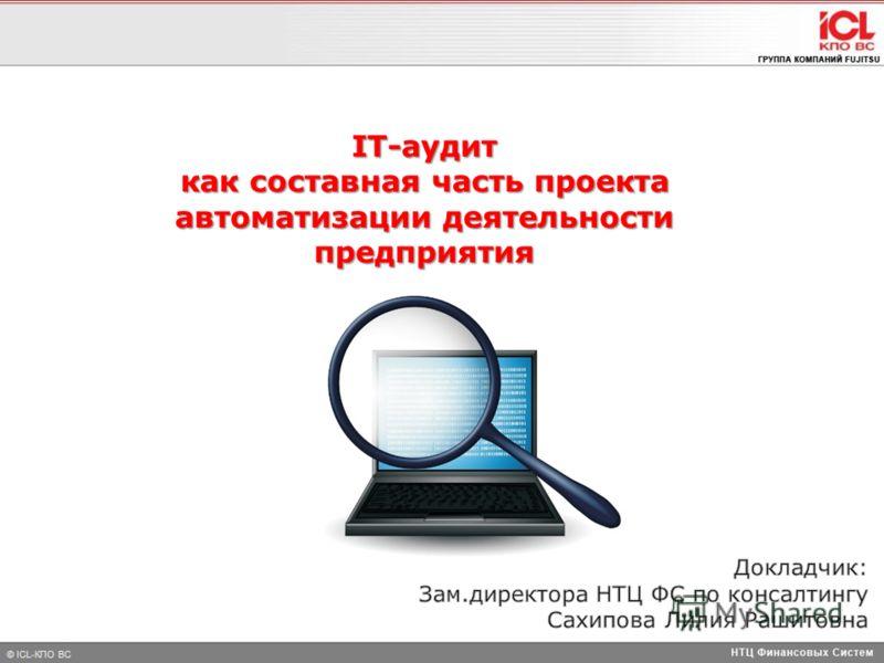 IT-аудит как составная часть проекта автоматизации деятельности предприятия