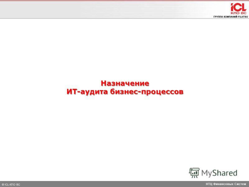 Назначение ИТ-аудита бизнес-процессов