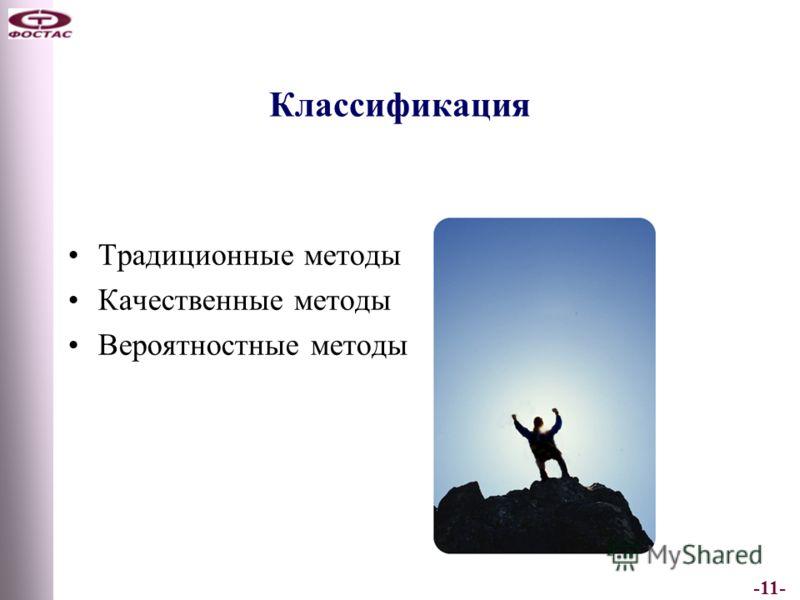 -11- Классификация Традиционные методы Качественные методы Вероятностные методы