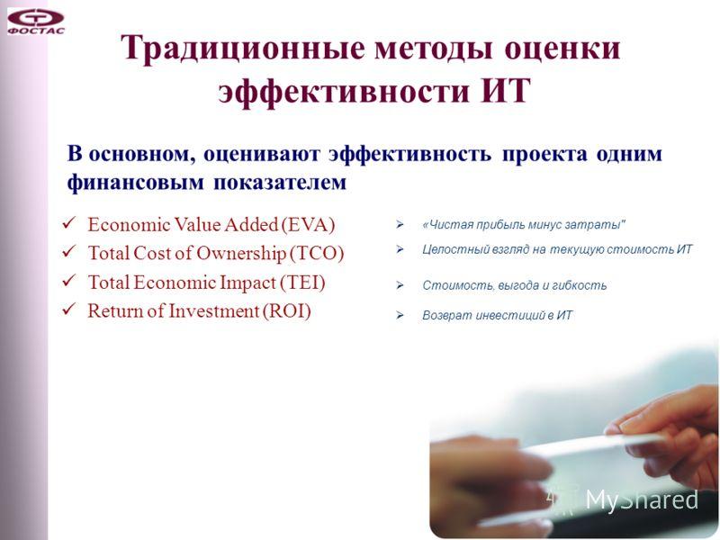 -12- Традиционные методы оценки эффективности ИТ «Чистая прибыль минус затраты