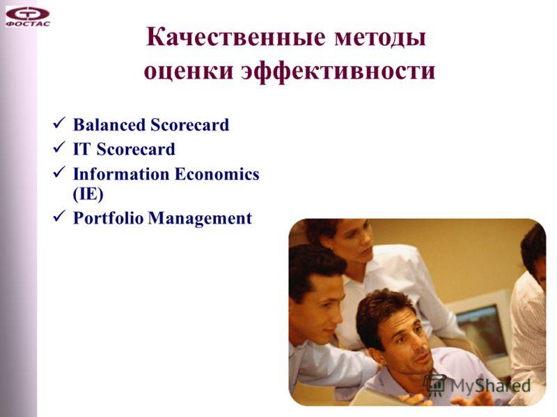 -13- Качественные методы оценки эффективности Balanced Scorecard IT Scorecard Information Economics (IE) Portfolio Management