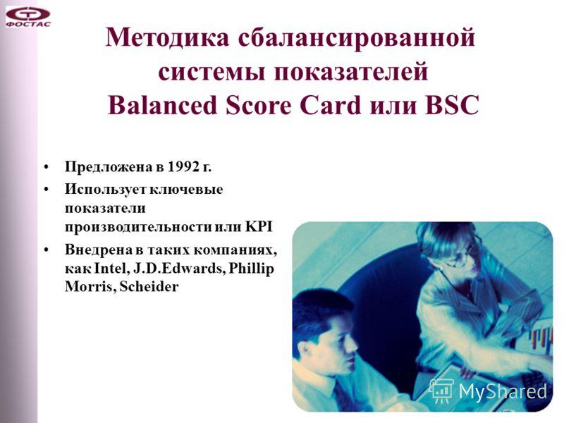 -15- Методика сбалансированной системы показателей Balanced Score Card или BSC Предложена в 1992 г. Использует ключевые показатели производительности или KPI Внедрена в таких компаниях, как Intel, J.D.Edwards, Phillip Morris, Scheider