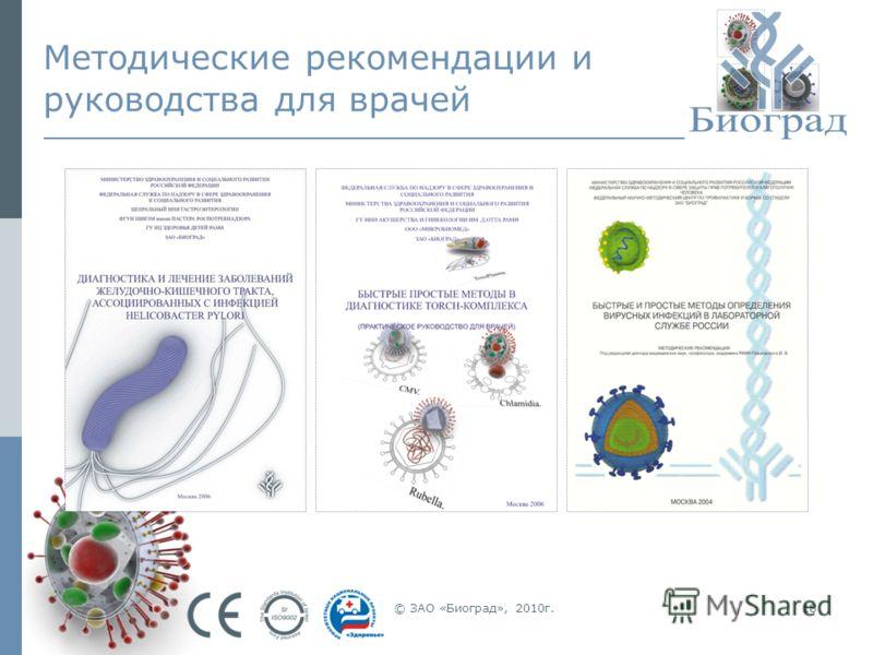 © ЗАО «Биоград», 2010г.18 Методические рекомендации и руководства для врачей