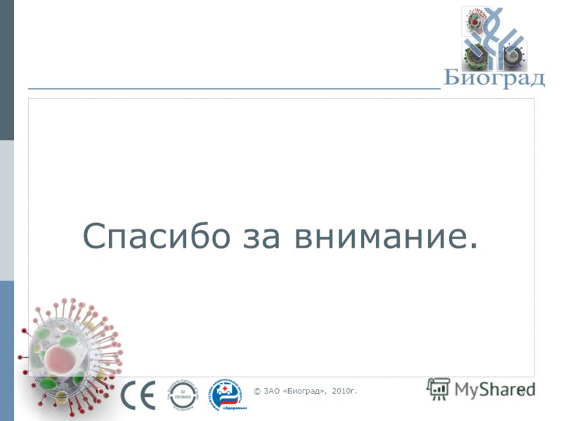 © ЗАО «Биоград», 2010г.20 Спасибо за внимание.