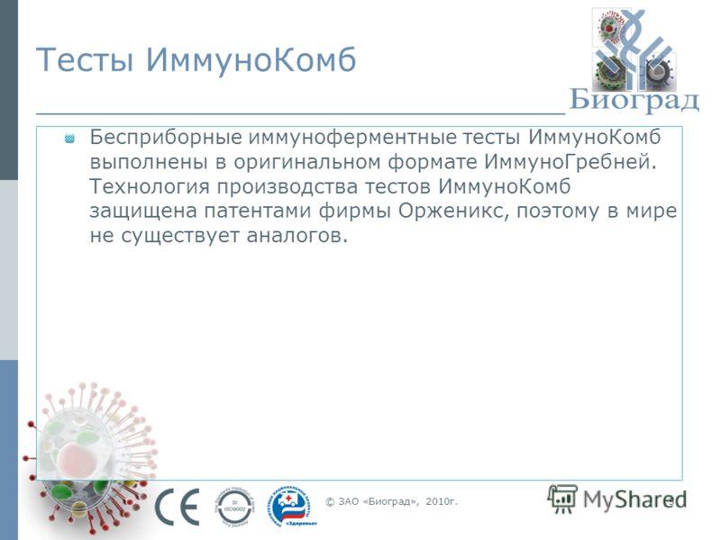 © ЗАО «Биоград», 2010г.5 Тесты ИммуноКомб Бесприборные иммуноферментные тесты ИммуноКомб выполнены в оригинальном формате ИммуноГребней. Технология производства тестов ИммуноКомб защищена патентами фирмы Орженикс, поэтому в мире не существует аналого