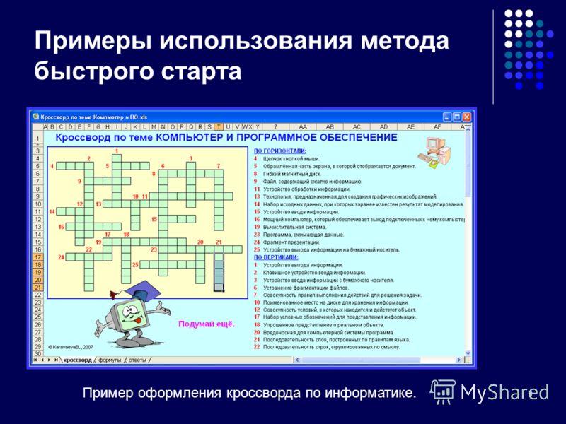 9 Примеры использования метода быстрого старта Пример оформления кроссворда по информатике.