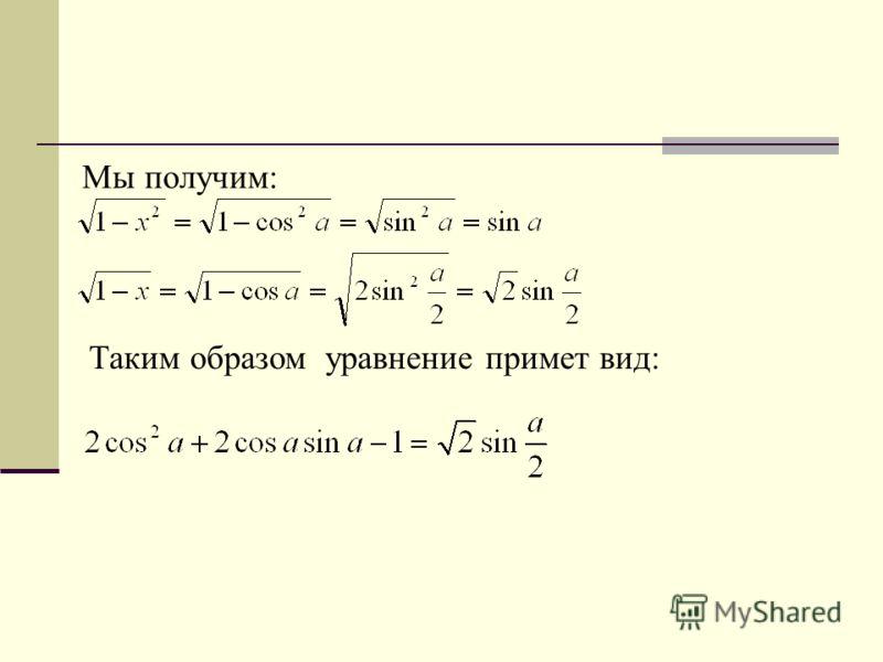 Мы получим: Таким образом уравнение примет вид: