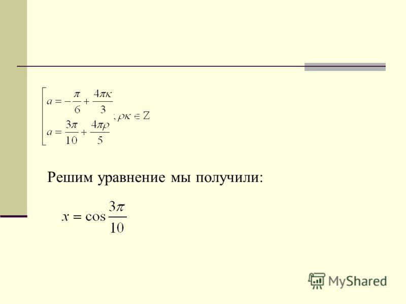 Решим уравнение мы получили:
