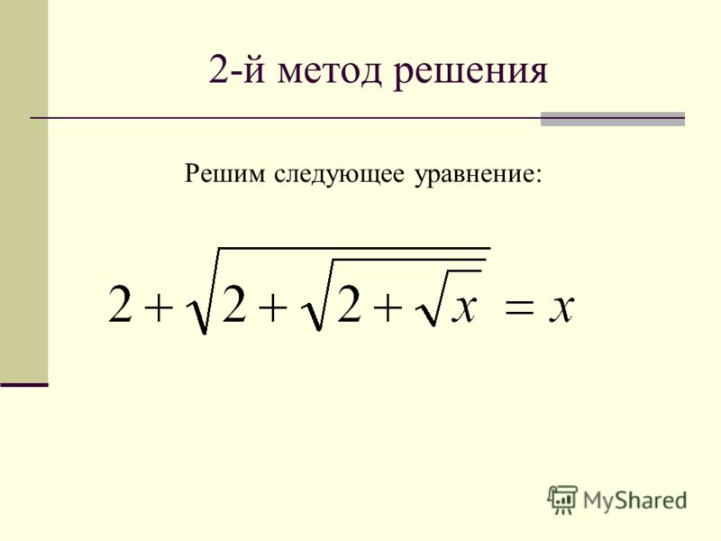 2-й метод решения Решим следующее уравнение: