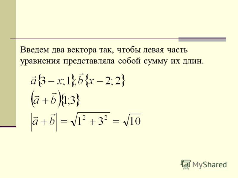 Введем два вектора так, чтобы левая часть уравнения представляла собой сумму их длин.