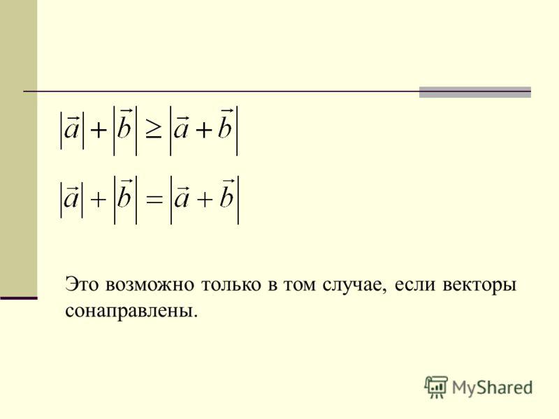 Это возможно только в том случае, если векторы сонаправлены.