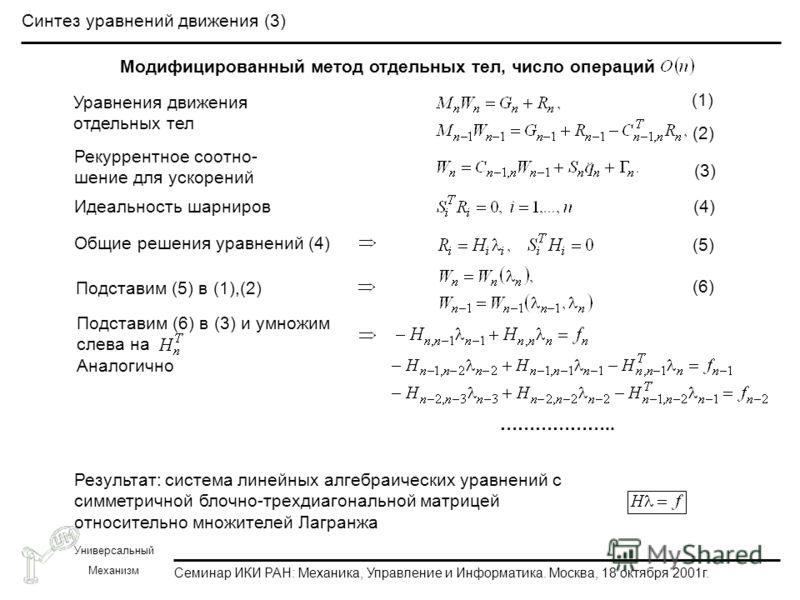 Семинар ИКИ РАН: Механика, Управление и Информатика. Москва, 18 октября 2001г. Универсальный Механизм Синтез уравнений движения (3) Модифицированный метод отдельных тел, число операций Уравнения движения отдельных тел (1) (2) Рекуррентное соотно- шен