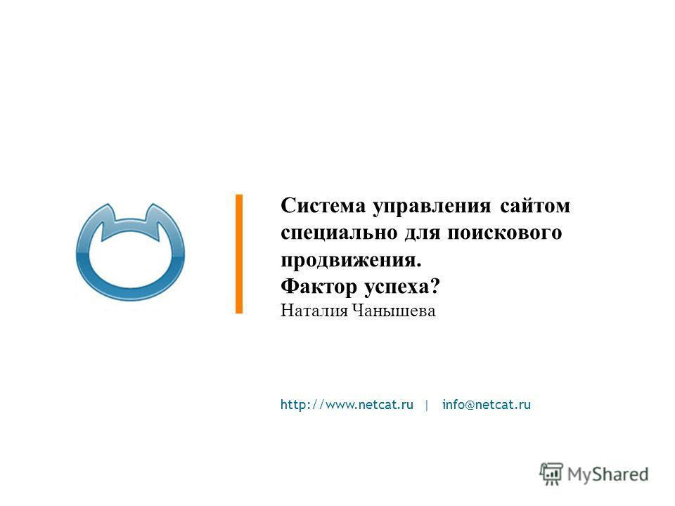 http://www.netcat.ru | info@netcat.ru Cистема управления сайтом специально для поискового продвижения. Фактор успеха? Наталия Чанышева