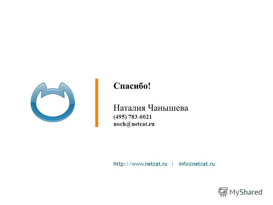 http://www.netcat.ru | info@netcat.ru Спасибо! Наталия Чанышева (495) 783-6021 noch@netcat.ru