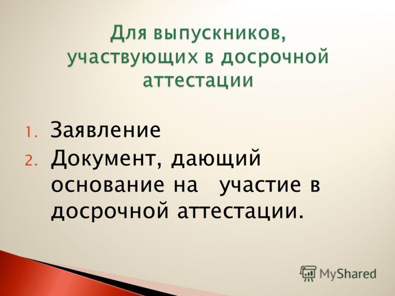 1. Заявление 2. Документ, дающий основание на участие в досрочной аттестации.