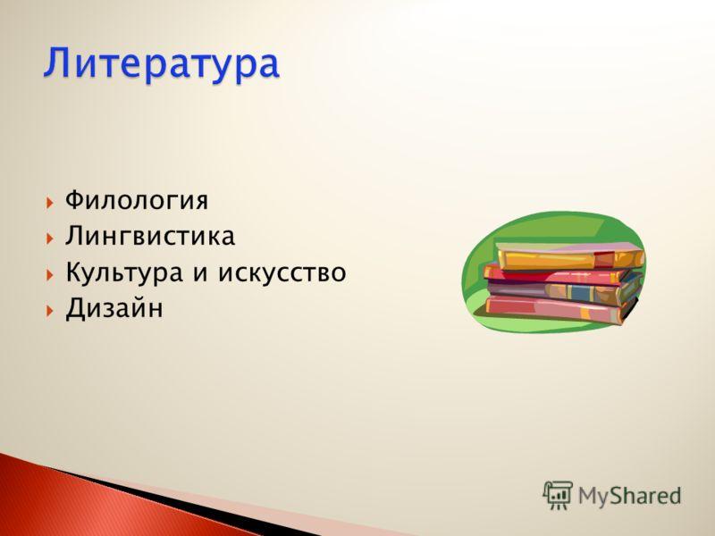 Филология Лингвистика Культура и искусство Дизайн