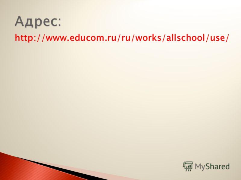 http://www.educom.ru/ru/works/allschool/use/