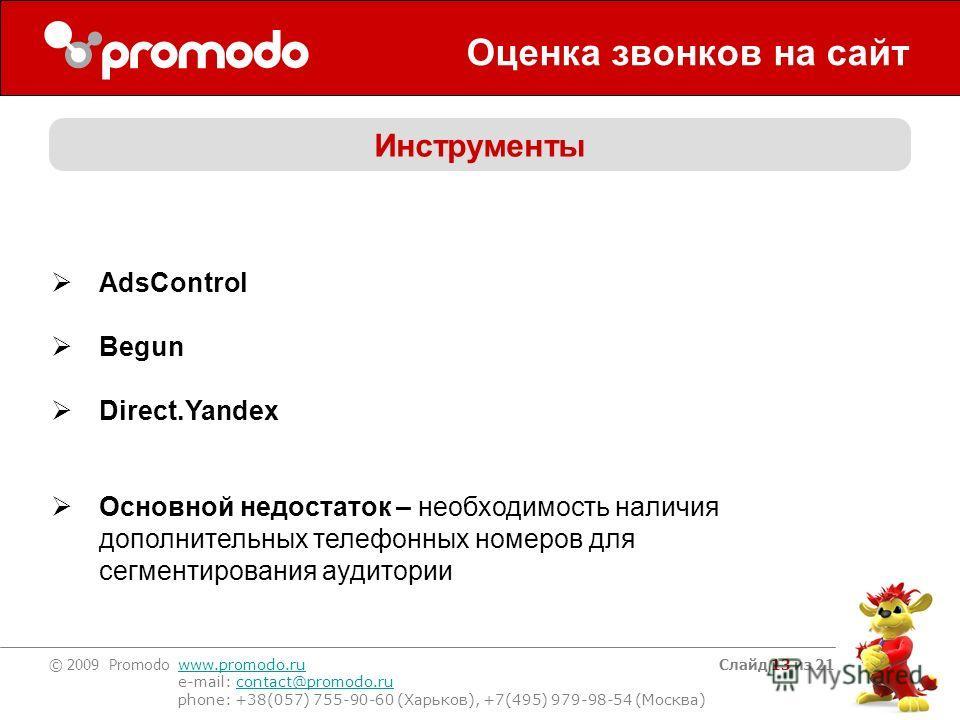 © 2009 Promodo www.promodo.ru e-mail: contact@promodo.rucontact@promodo.ru phone: +38(057) 755-90-60 (Харьков), +7(495) 979-98-54 (Москва) Слайд 13 из 21 Оценка звонков на сайт Инструменты AdsControl Begun Direct.Yandex Основной недостаток – необходи