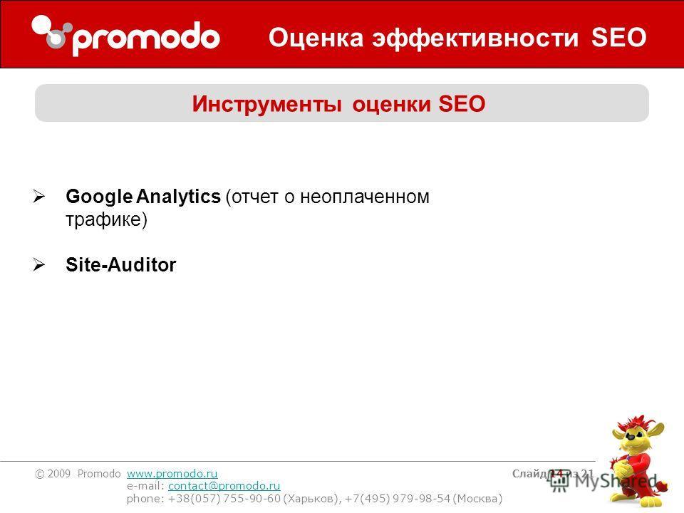 © 2009 Promodo www.promodo.ru e-mail: contact@promodo.rucontact@promodo.ru phone: +38(057) 755-90-60 (Харьков), +7(495) 979-98-54 (Москва) Слайд 14 из 21 Оценка эффективности SEO Инструменты оценки SEO Google Analytics (отчет о неоплаченном трафике)