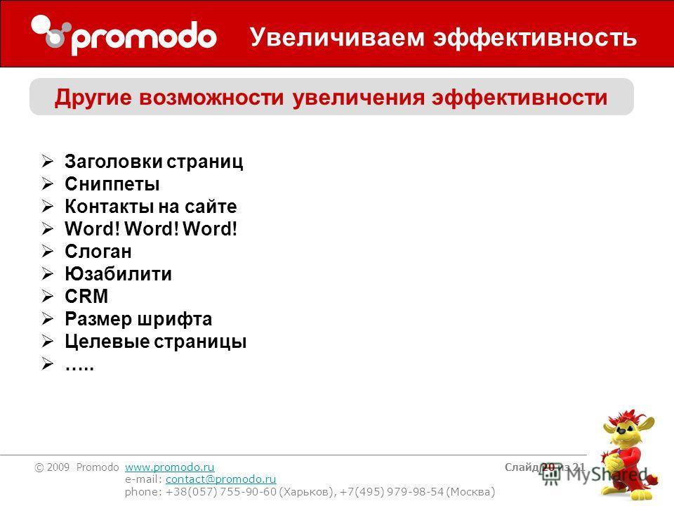 © 2009 Promodo www.promodo.ru e-mail: contact@promodo.rucontact@promodo.ru phone: +38(057) 755-90-60 (Харьков), +7(495) 979-98-54 (Москва) Слайд 20 из 21 Увеличиваем эффективность Другие возможности увеличения эффективности Заголовки страниц Сниппеты