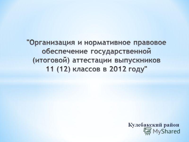 Кулебакский район
