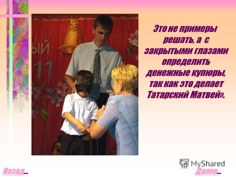 Это не примеры решать, а с закрытыми глазами определить денежные купюры, так как это делает Татарский Матвей». ДалееДалее…НазадНазад…