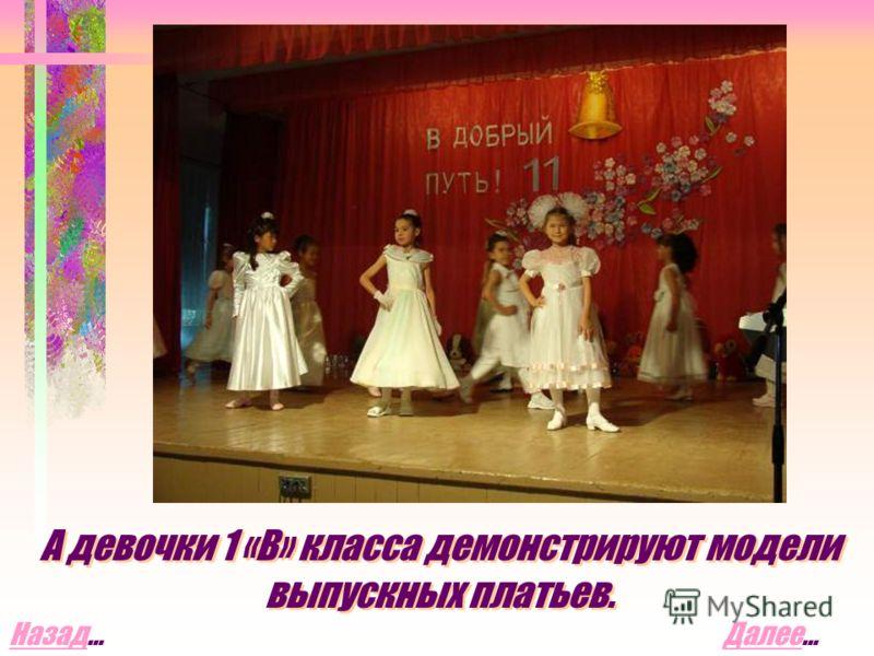 А девочки 1 «В» класса демонстрируют модели выпускных платьев. ДалееДалее…НазадНазад…