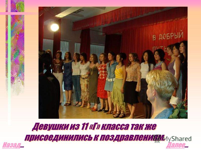 Девушки из 11 «Г» класса так же присоединились к поздравлениям. ДалееДалее…НазадНазад…