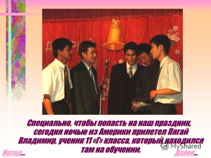 Специально, чтобы попасть на наш праздник, сегодня ночью из Америки прилетел Пягай Владимир, ученик 11 «Г» класса, который находился там на обучении. ДалееДалее…НазадНазад…