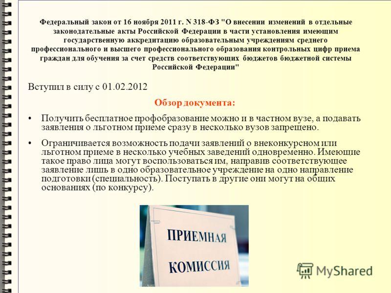 Федеральный закон от 16 ноября 2011 г. N 318-ФЗ