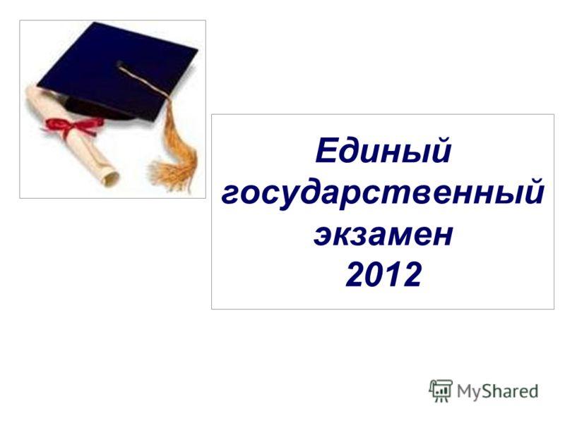 Единый государственный экзамен 2012