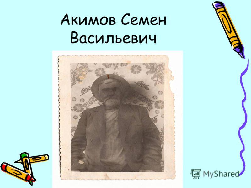 Акимов Семен Васильевич