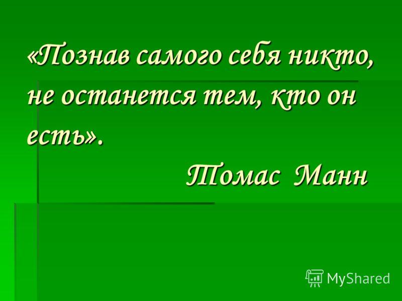 «Познав самого себя никто, не останется тем, кто он есть». Томас Манн