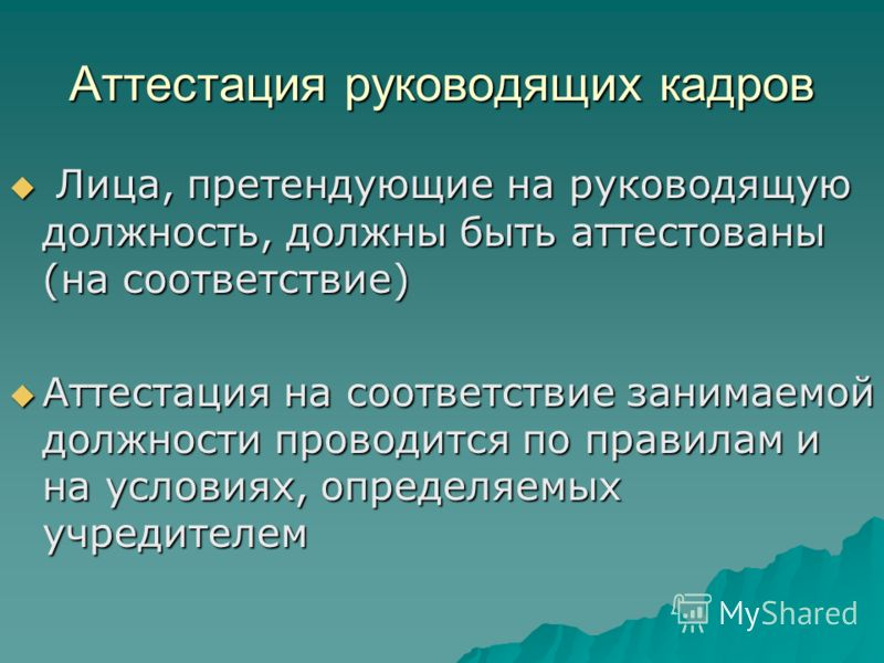 Аттестация руководящих кадров Лица, претендующие на руководящую должность, должны быть аттестованы (на соответствие) Лица, претендующие на руководящую должность, должны быть аттестованы (на соответствие) Аттестация на соответствие занимаемой должност