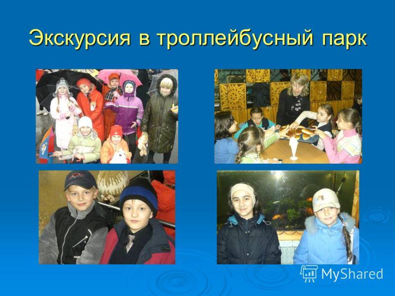 Экскурсия в троллейбусный парк