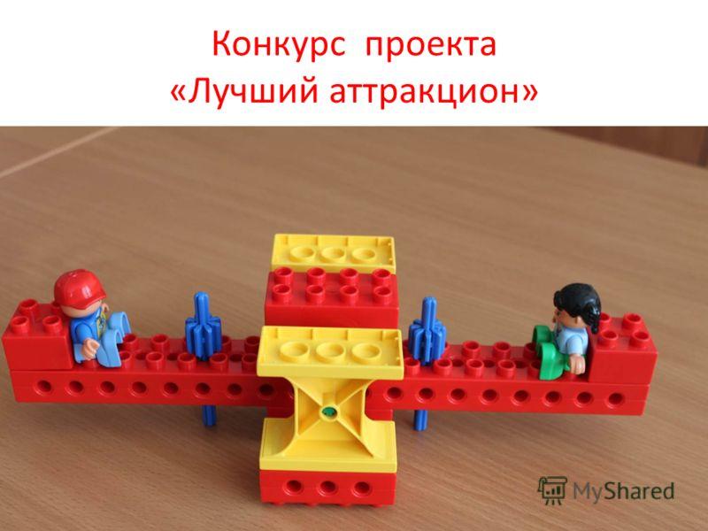 Проект «Парк аттракционов»