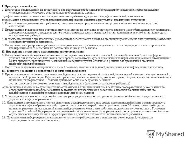 I. Предварительный этап 1. Подготовка представления на аттестуемого педагогического работника работодателем (руководителем образовательного учреждения), включающего всестороннюю и объективную оценку: профессиональных, деловых качеств педагогического