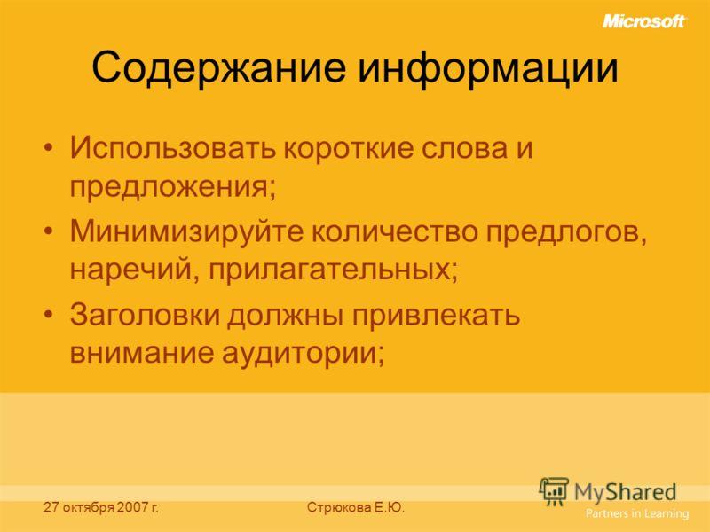 27 октября 2007 г.Стрюкова Е.Ю. Содержание информации Использовать короткие слова и предложения; Минимизируйте количество предлогов, наречий, прилагательных; Заголовки должны привлекать внимание аудитории;