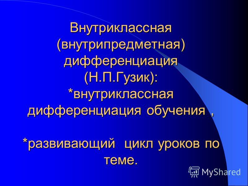 *по уровню умственного развития (уровню достижений), *по уровню здоровья (физкультурные группы, группы ослабленного зрения и т. д. )
