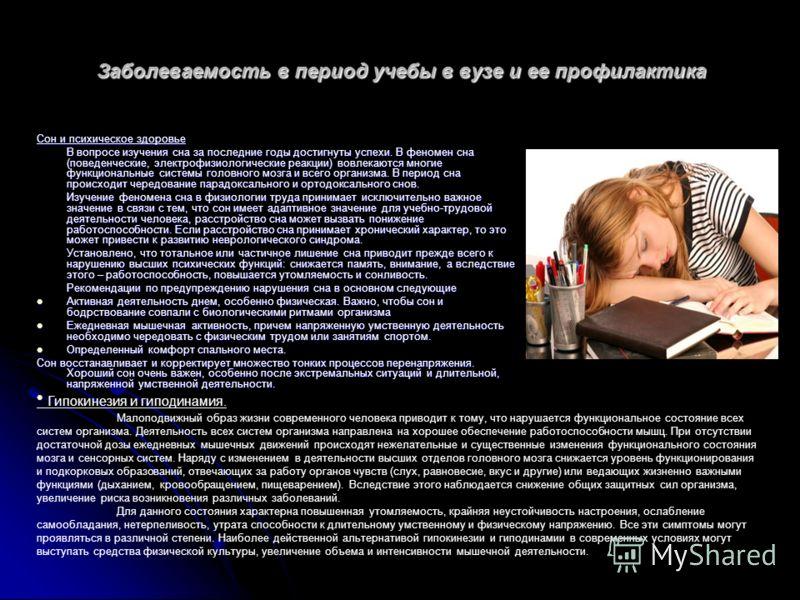 Заболеваемость в период учебы в вузе и ее профилактика Сон и психическое здоровье В вопросе изучения сна за последние годы достигнуты успехи. В феномен сна (поведенческие, электрофизиологические реакции) вовлекаются многие функциональные системы голо