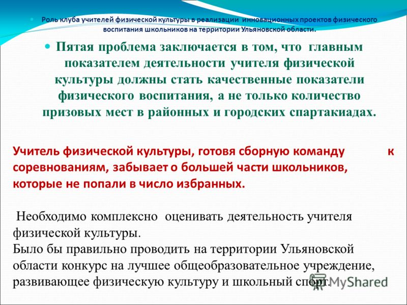 Роль клуба учителей физической культуры в реализации инновационных проектов физического воспитания школьников на территории Ульяновской области. Примером сотрудничества между системой образования и спортивными федерациями может служить проведенный не