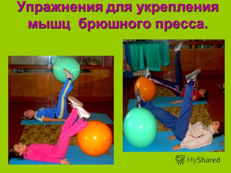 Упражнения для укрепления мышц брюшного пресса.